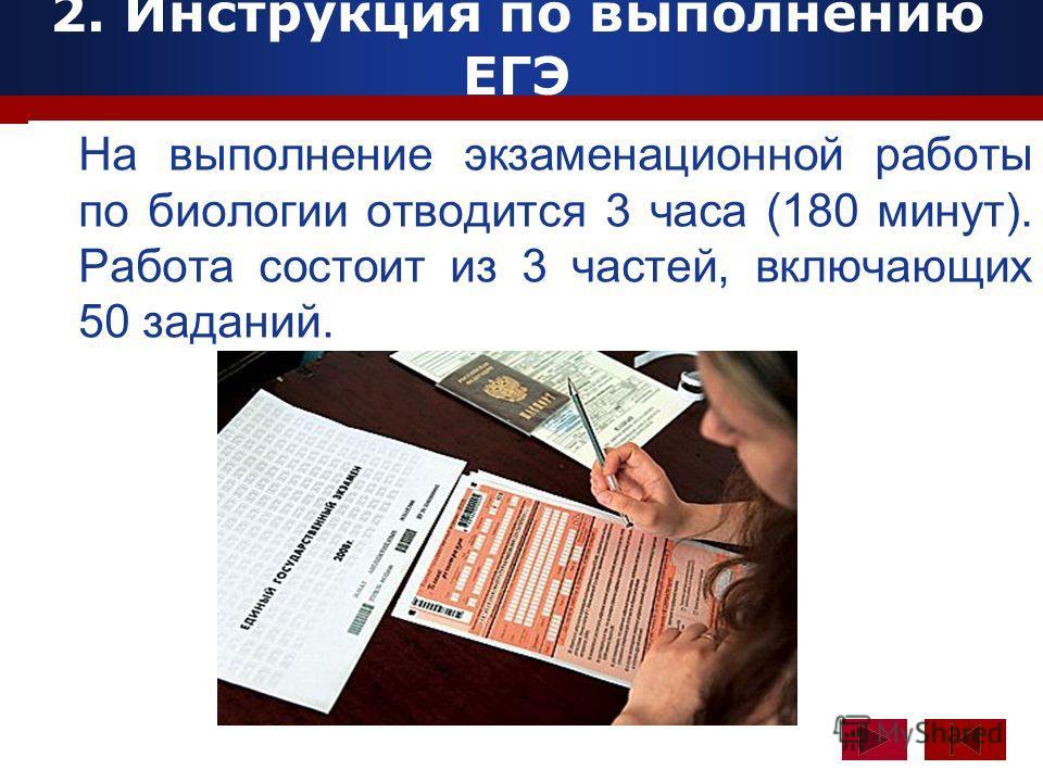 Company Logo www.themegallery.com 2. Инструкция по выполнению ЕГЭ На выполнение экзаменационной работы по биологии отводится 3 часа (180 минут). Работа состоит из 3 частей, включающих 50 заданий.