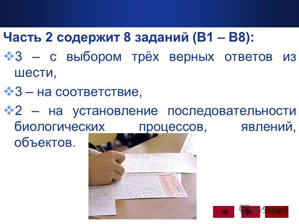 Company Logo www.themegallery.com Часть 2 содержит 8 заданий (B1 – B8): 3 – с выбором трёх верных ответов из шести, 3 – на соответствие, 2 – на установление последовательности биологических процессов, явлений, объектов.