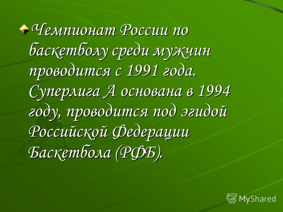Чемпионат России по баскетболу среди мужчин проводится с 1991 года. Суперлига А основана в 1994 году, проводится под эгидой Российской Федерации Баскетбола (РФБ).