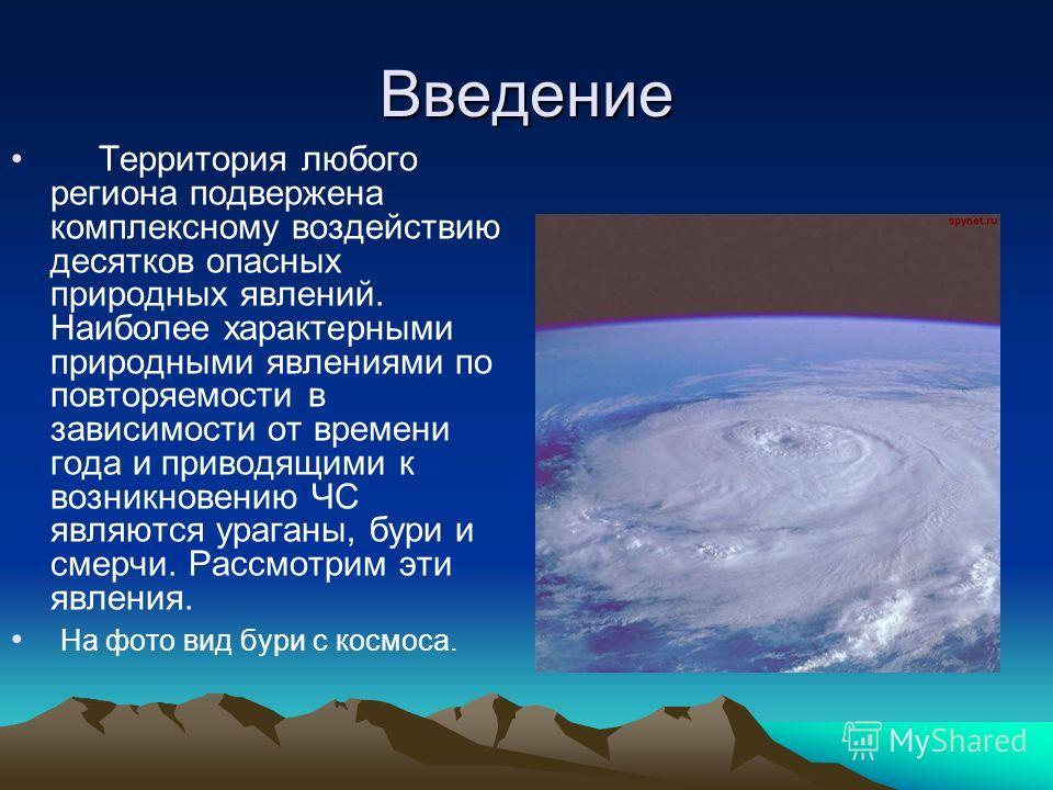 Введение Территория любого региона подвержена комплексному воздействию десятков опасных природных явлений. Наиболее характерными природными явлениями по повторяемости в зависимости от времени года и приводящими к возникновению ЧС являются ураганы, бу