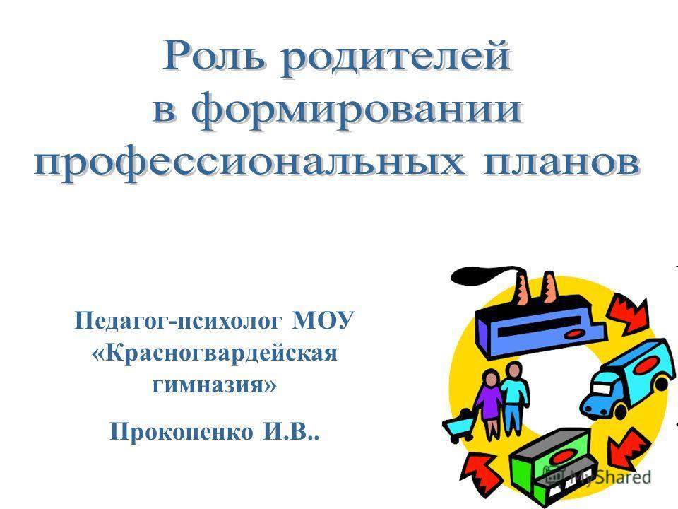 Педагог-психолог МОУ «Красногвардейская гимназия» Прокопенко И.В..