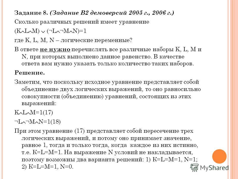 Задание 8. (Задание В2 демоверсий 2005 г., 2006 г.) Сколько различных решений имеет уравнение (K L M) (¬L ¬M N)=1 где K, L, M, N – логические переменные? В ответе не нужно перечислять все различные наборы K, L, M и N, при которых выполнено данное рав