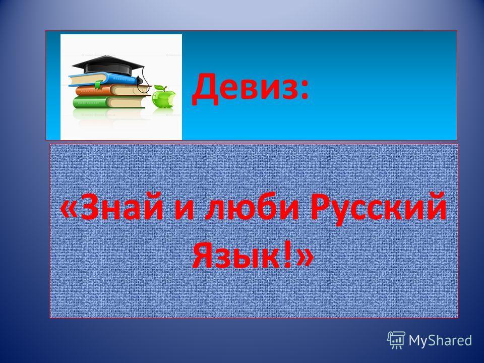 Девиз: «Знай и люби Русский Язык!»