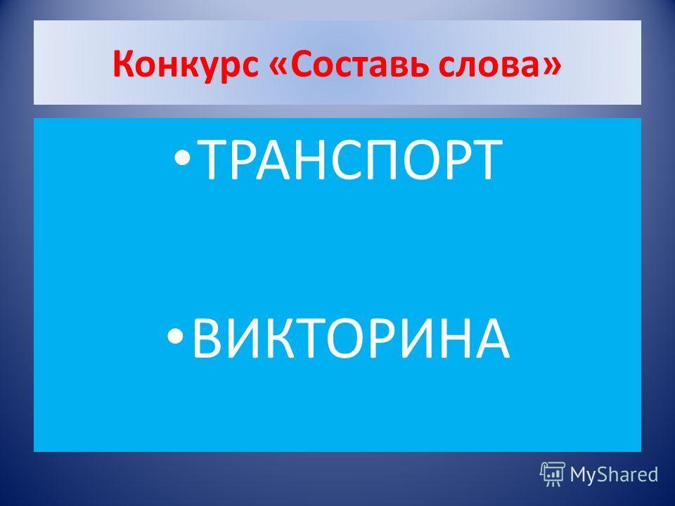 Конкурс «Составь слова» ТРАНСПОРТ ВИКТОРИНА
