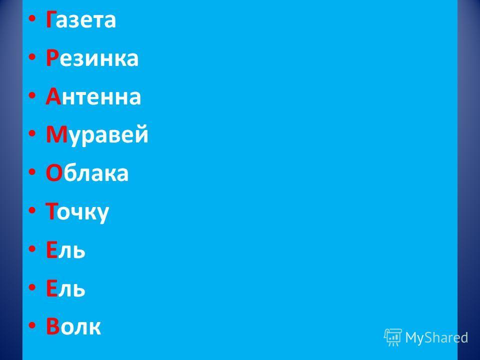 Газета Резинка Антенна Муравей Облака Точку Ель Волк