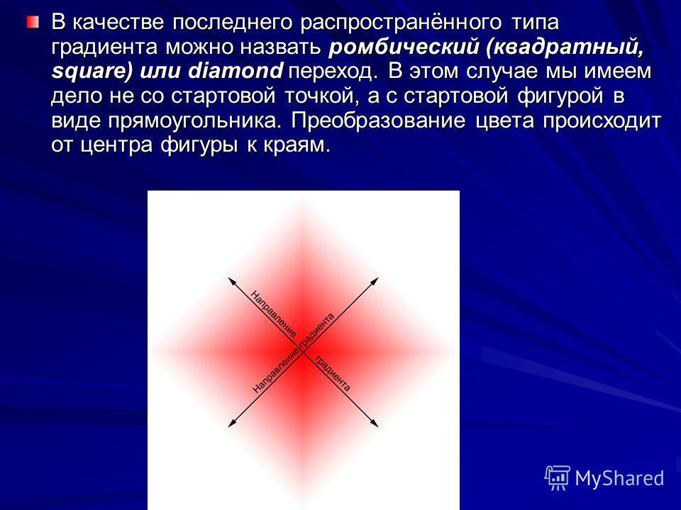 В качестве последнего распространённого типа градиента можно назвать ромбический (квадратный, square) или diamond переход. В этом случае мы имеем дело не со стартовой точкой, а с стартовой фигурой в виде прямоугольника. Преобразование цвета происходи