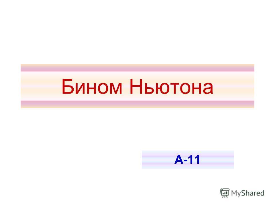 Бином Ньютона А-11