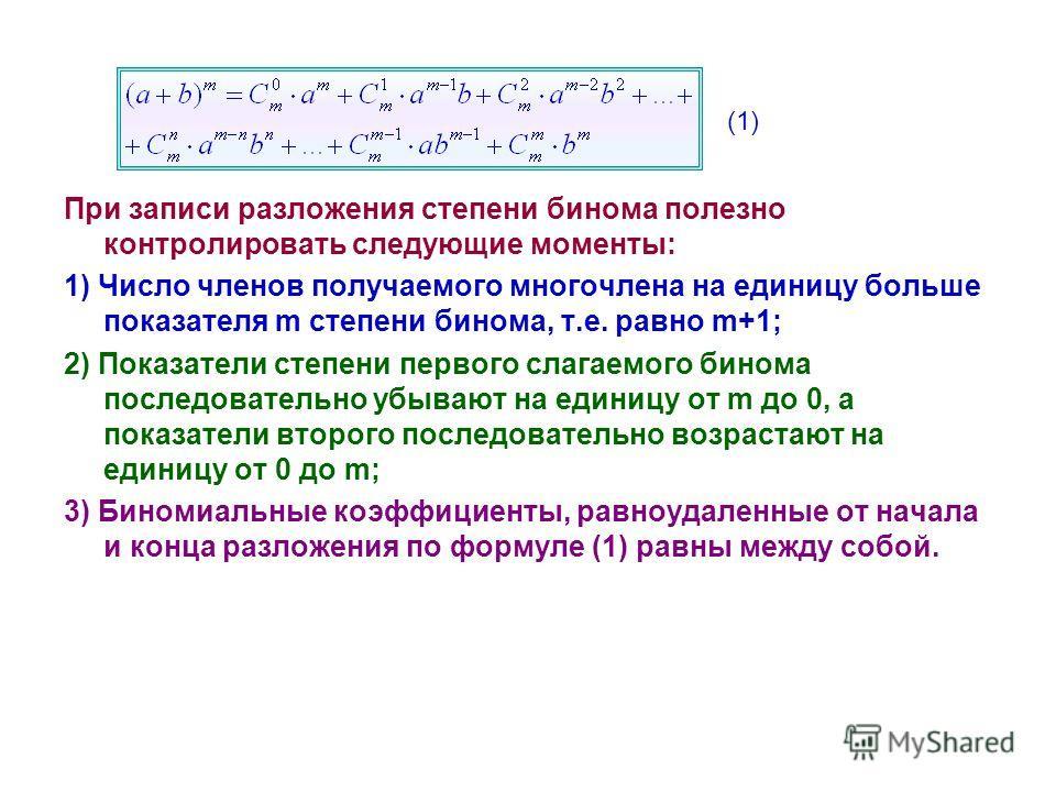 При записи разложения степени бинома полезно контролировать следующие моменты: 1) Число членов получаемого многочлена на единицу больше показателя m степени бинома, т.е. равно m+1; 2) Показатели степени первого слагаемого бинома последовательно убыва