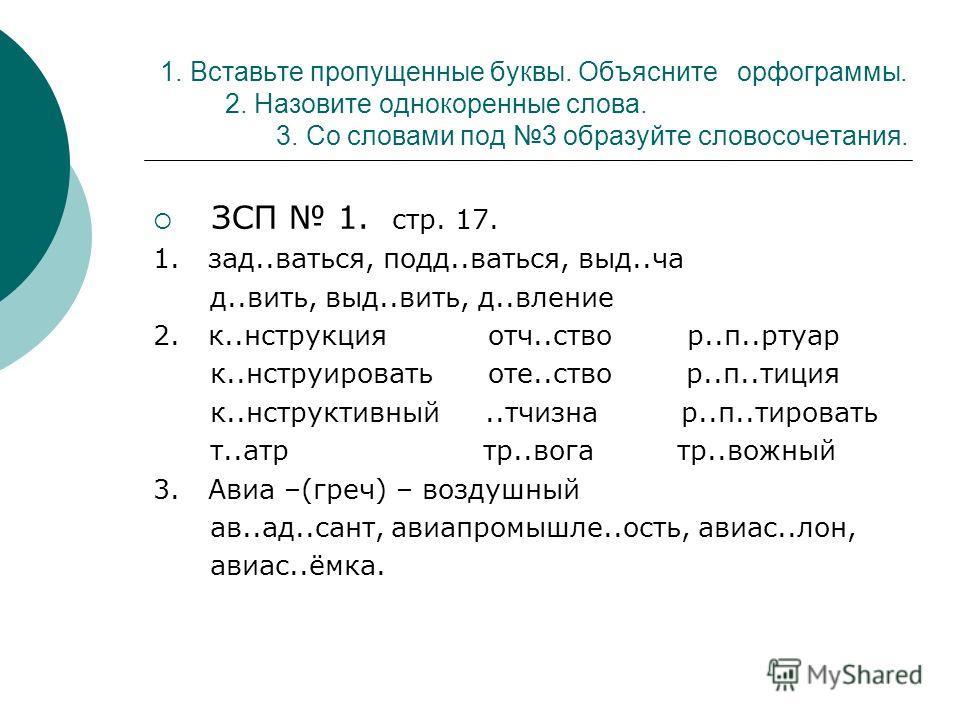 Зсп по русскому языку 6 класс разумовская