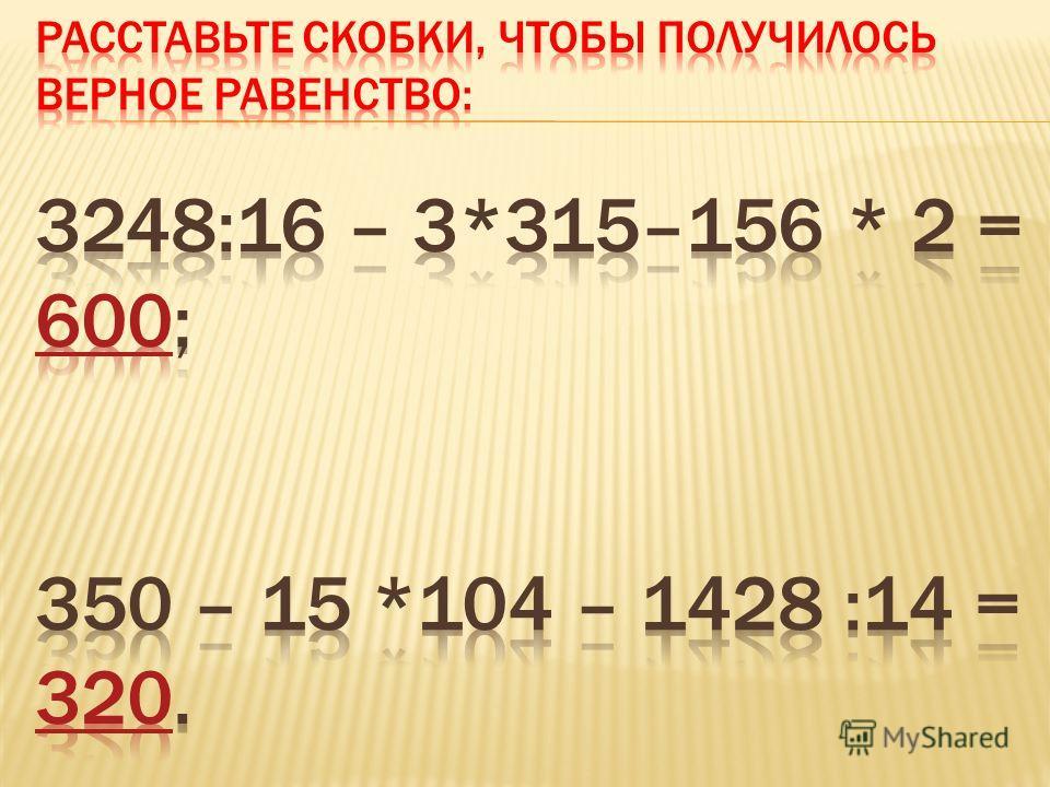 231 < 934 + 869 -176 +382 да нет -889 80 - 62+ 28 - 35 + 59 - 42