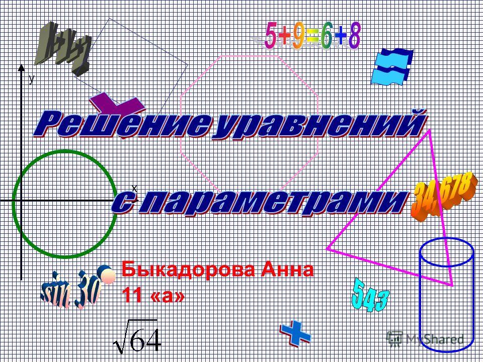 y x Быкадорова Анна 11 «а»