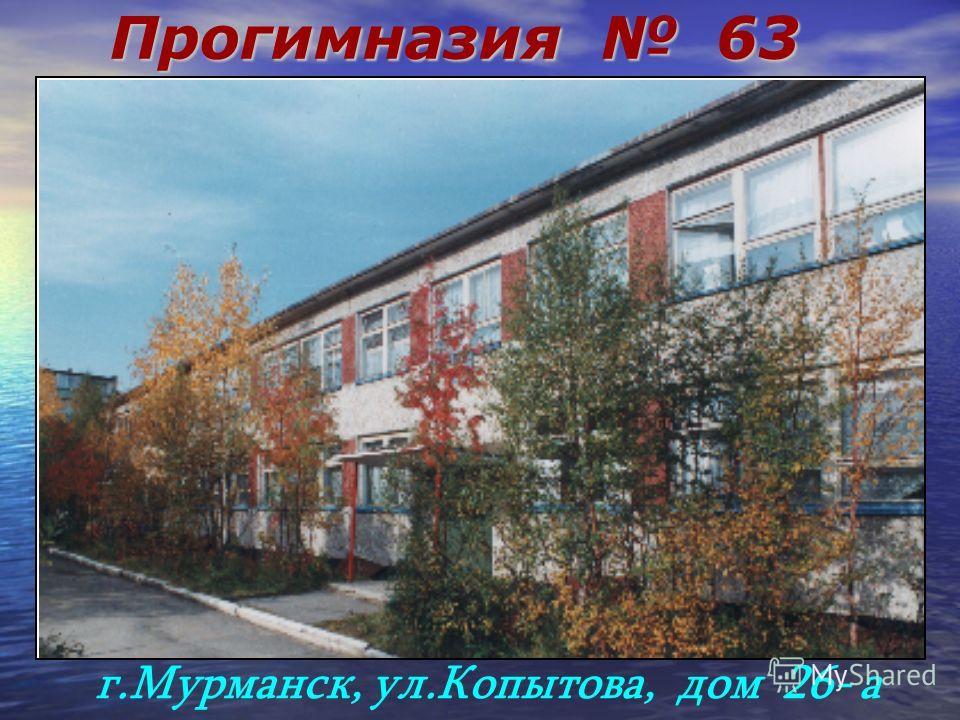 г.Мурманск, ул.Копытова, дом 26- а Прогимназия 63 Прогимназия 63