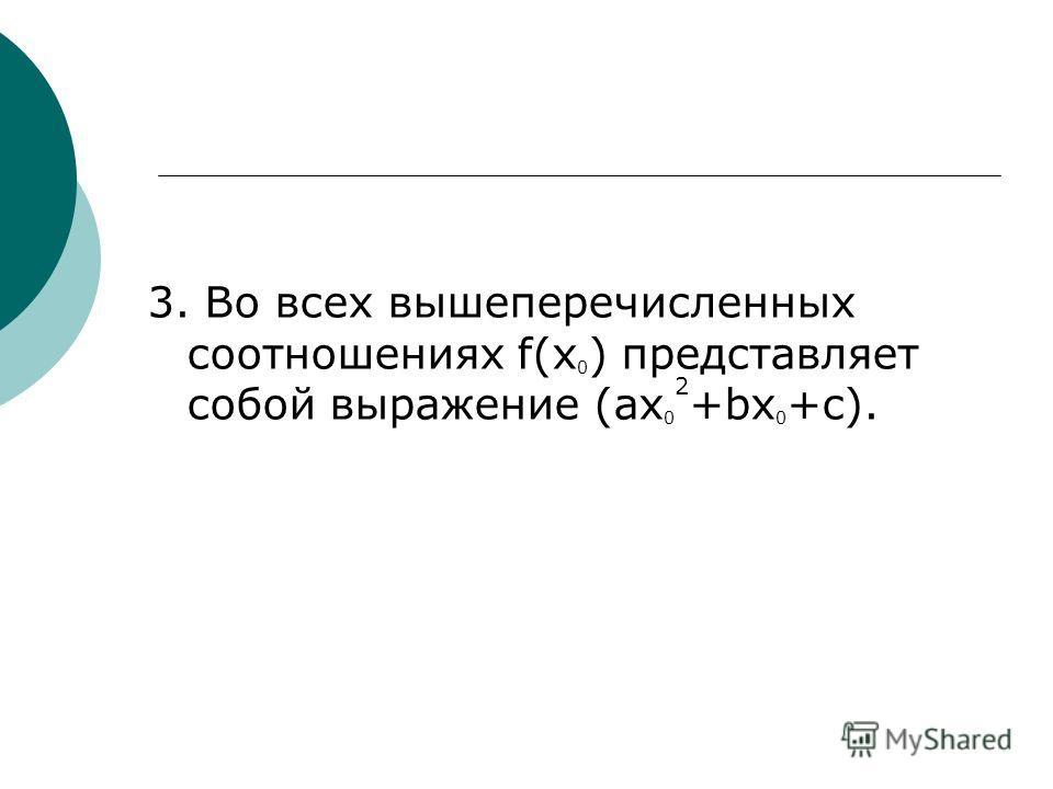 3. Во всех вышеперечисленных соотношениях f(x 0 ) представляет собой выражение (ax 0 2 +bx 0 +c).