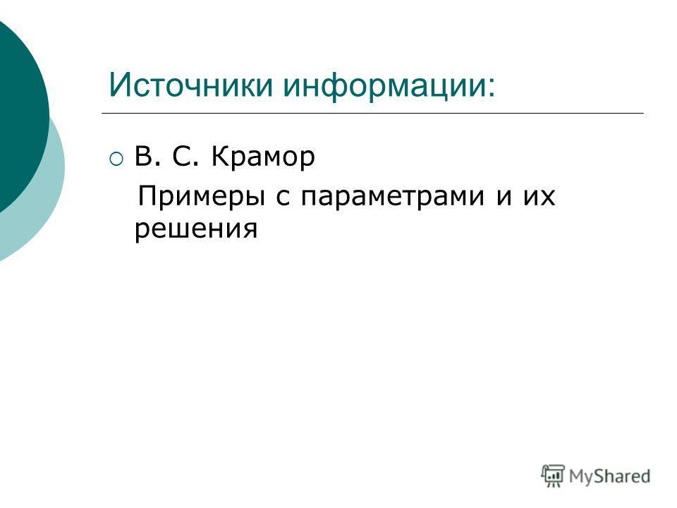 Источники информации: В. С. Крамор Примеры с параметрами и их решения