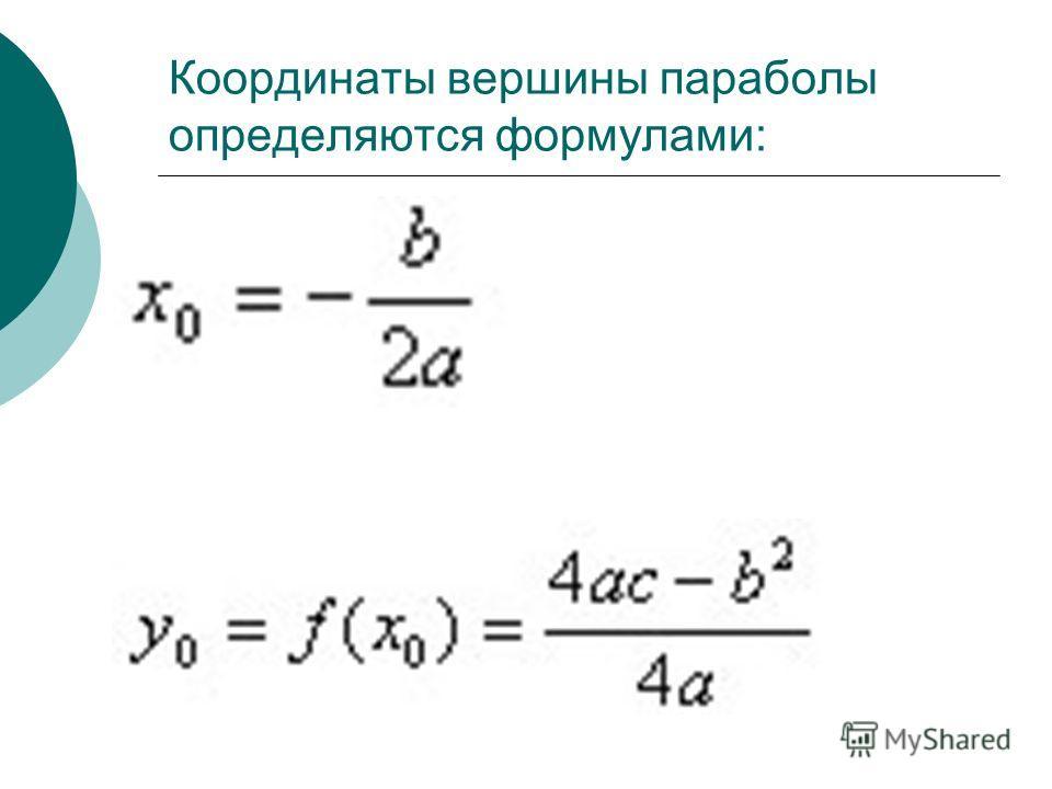 Координаты вершины параболы определяются формулами: