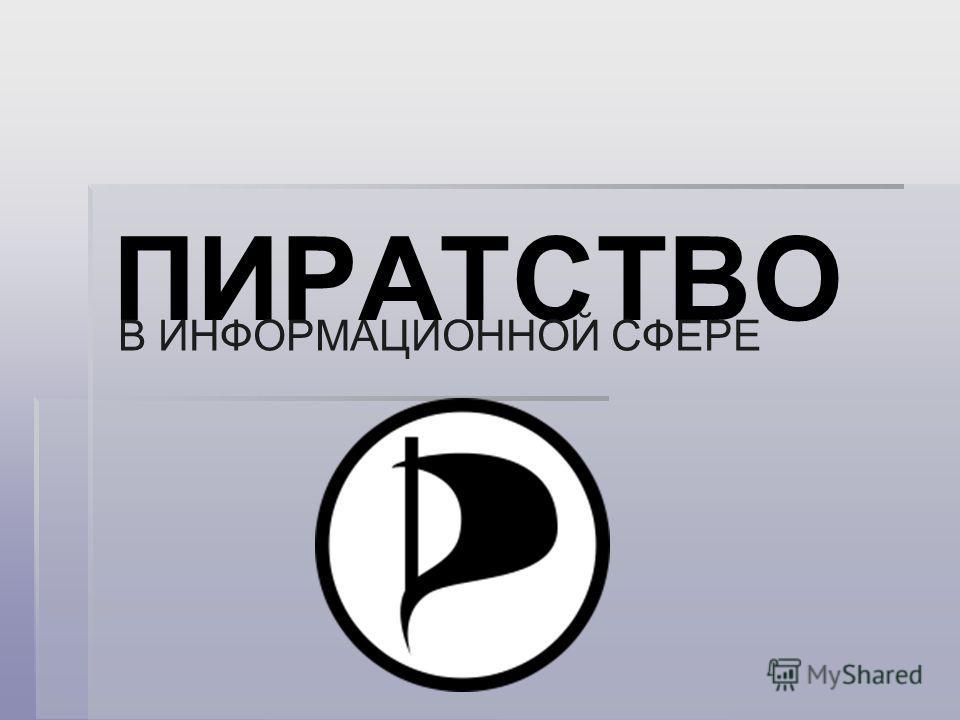 ПИРАТСТВО В ИНФОРМАЦИОННОЙ СФЕРЕ