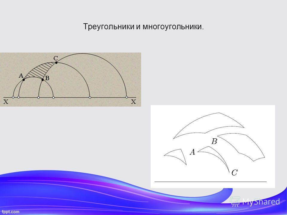 Треугольники и многоугольники.