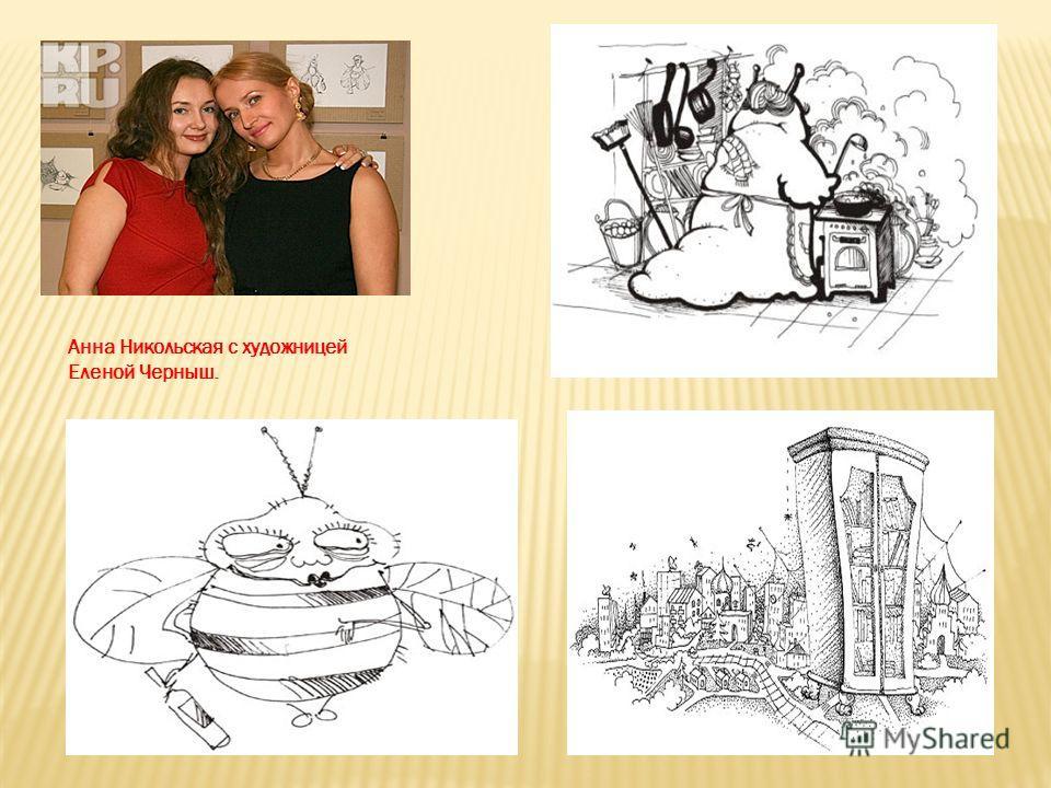 Анна Никольская с художницей Еленой Черныш.