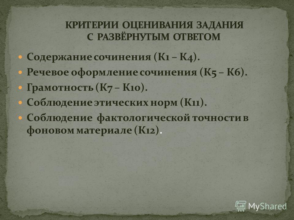 Содержание сочинения (К1 – К4). Речевое оформление сочинения (К5 – К6). Грамотность (К7 – К10). Соблюдение этических норм (К11). Соблюдение фактологической точности в фоновом материале (К12).