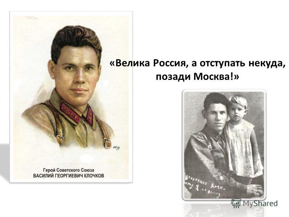 «Велика Россия, а отступать некуда, позади Москва!»