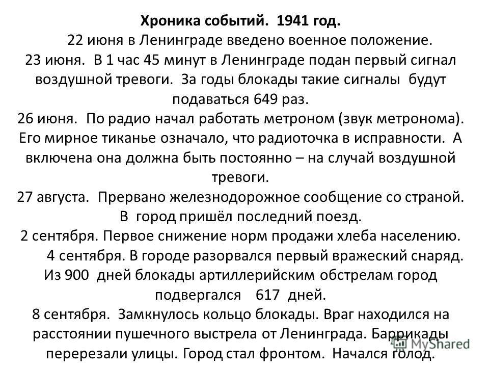 Хроника событий. 1941 год. 22 июня в Ленинграде введено военное положение. 23 июня. В 1 час 45 минут в Ленинграде подан первый сигнал воздушной тревоги. За годы блокады такие сигналы будут подаваться 649 раз. 26 июня. По радио начал работать метроном