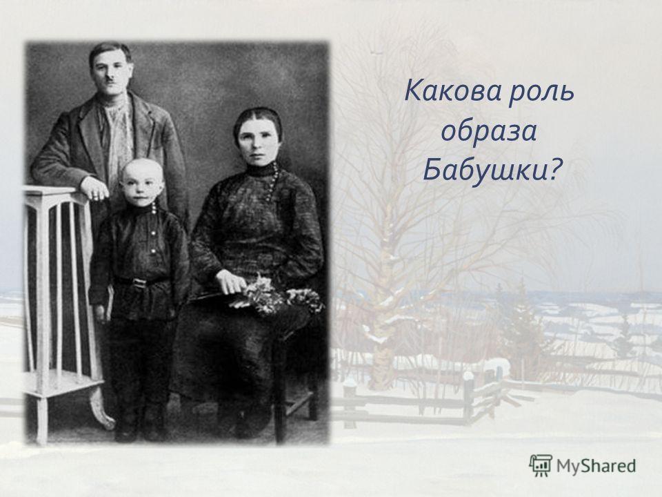 Какова роль образа Бабушки ?