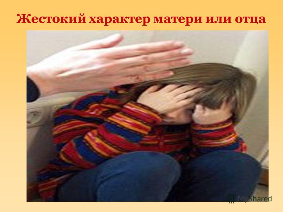 Жестокий характер матери или отца