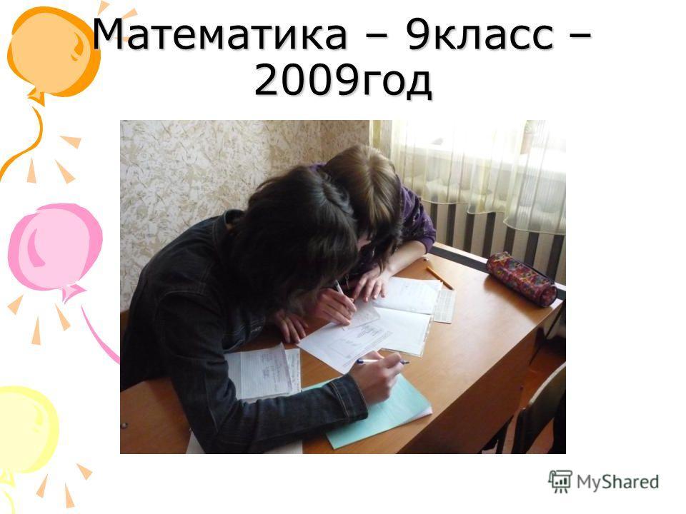 Математика – 9класс – 2009год