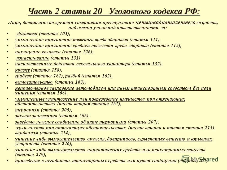 Часть 2 статьи 20 Уголовного кодекса РФ: Лица, достигшие ко времени совершения преступления четырнадцатилетнего возраста, подлежат уголовной ответственности за: убийство (статья 105), умышленное причинение тяжкого вреда здоровью (статья 111), умышлен