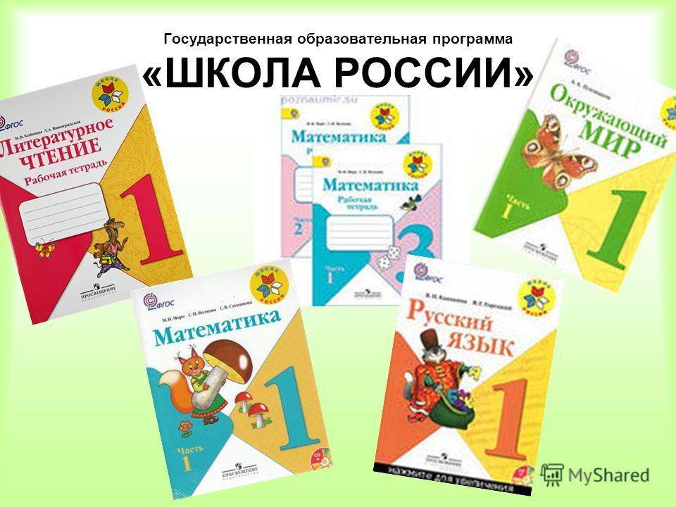 Государственная образовательная программа «ШКОЛА РОССИИ»