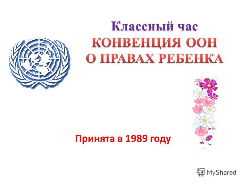 Принята в 1989 году