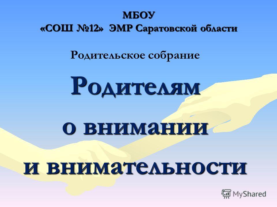 МБОУ «СОШ 12» ЭМР Саратовской области Родительское собраниеРодителям о внимании и внимательности