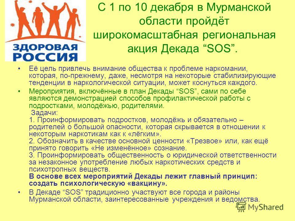 С 1 по 10 декабря в Мурманской области пройдёт широкомасштабная региональная акция Декада SOS. Её цель привлечь внимание общества к проблеме наркомании, которая, по-прежнему, даже, несмотря на некоторые стабилизирующие тенденции в наркологической сит
