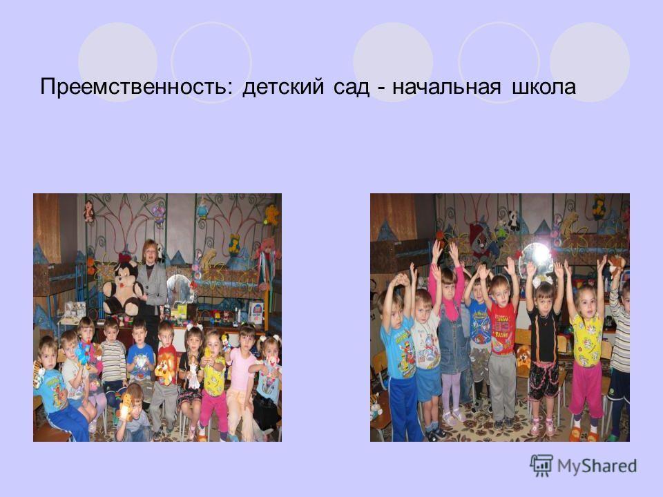 Преемственность: детский сад - начальная школа