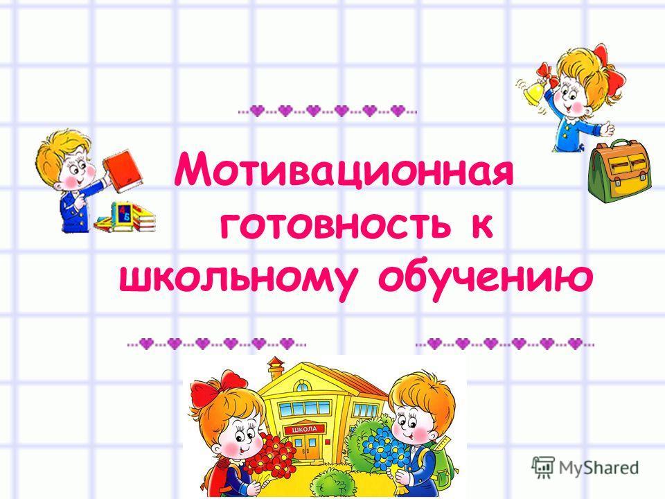 Мотивационная готовность к школьному обучению
