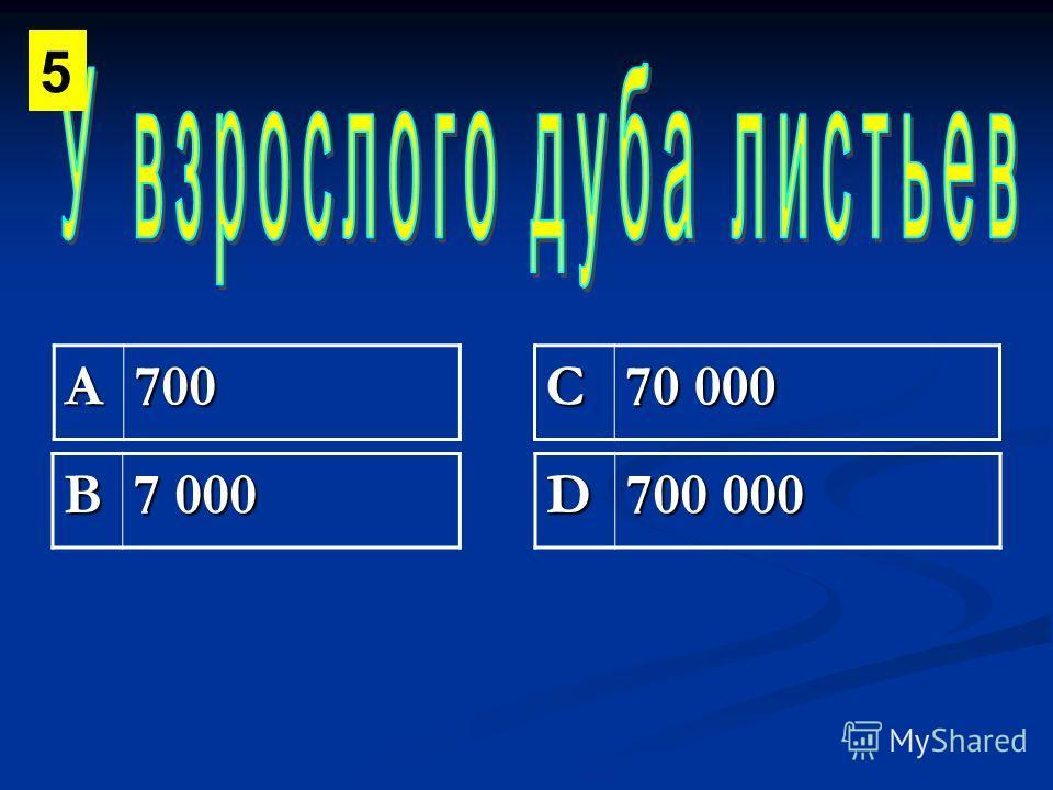 А700С 70 000 В 7 000 D 700 000 5