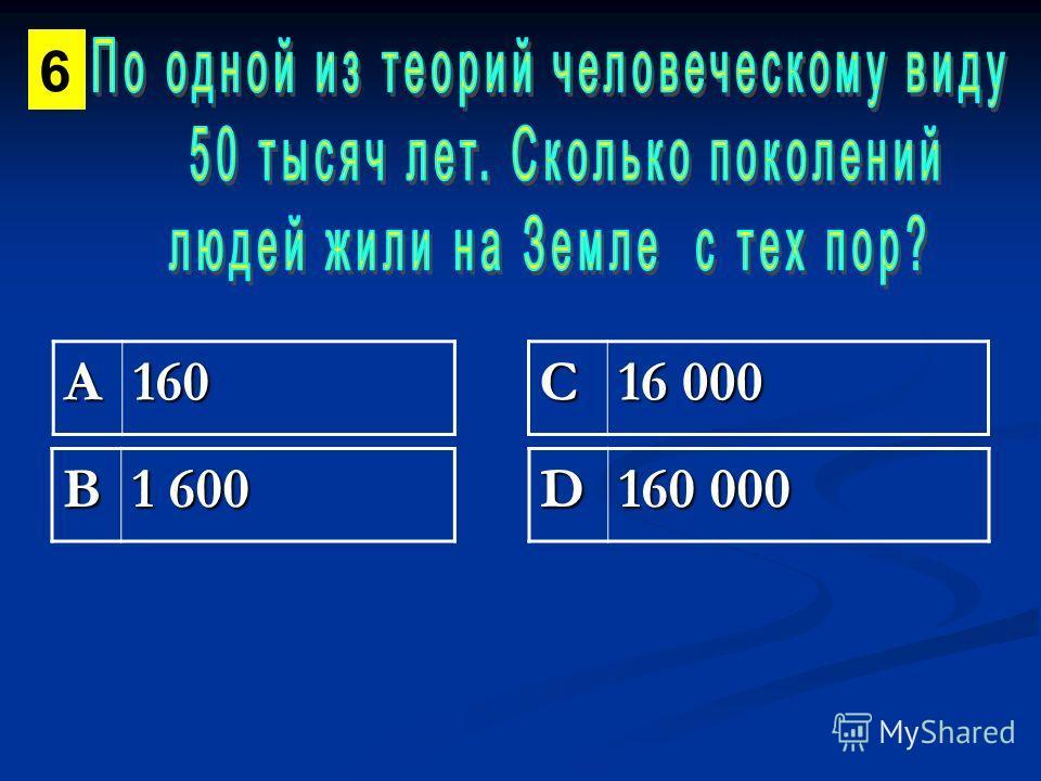 А160С 16 000 В 1 600 D 160 000 6