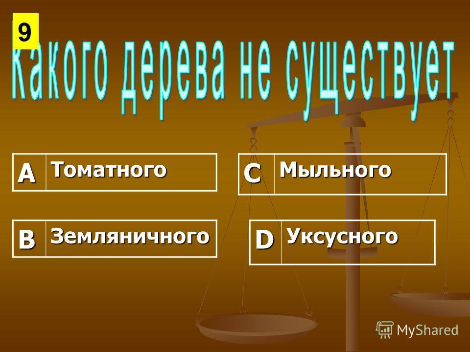 АТоматного СМыльного ВЗемляничногоDУксусного 9