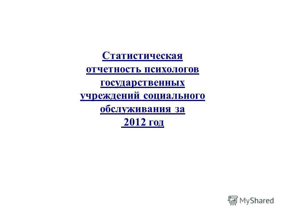 Статистическая отчетность психологов государственных учреждений социального обслуживания за 2012 год