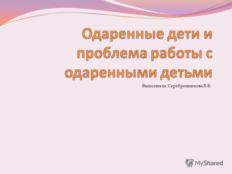 Выполнила: Серебренникова В.В.