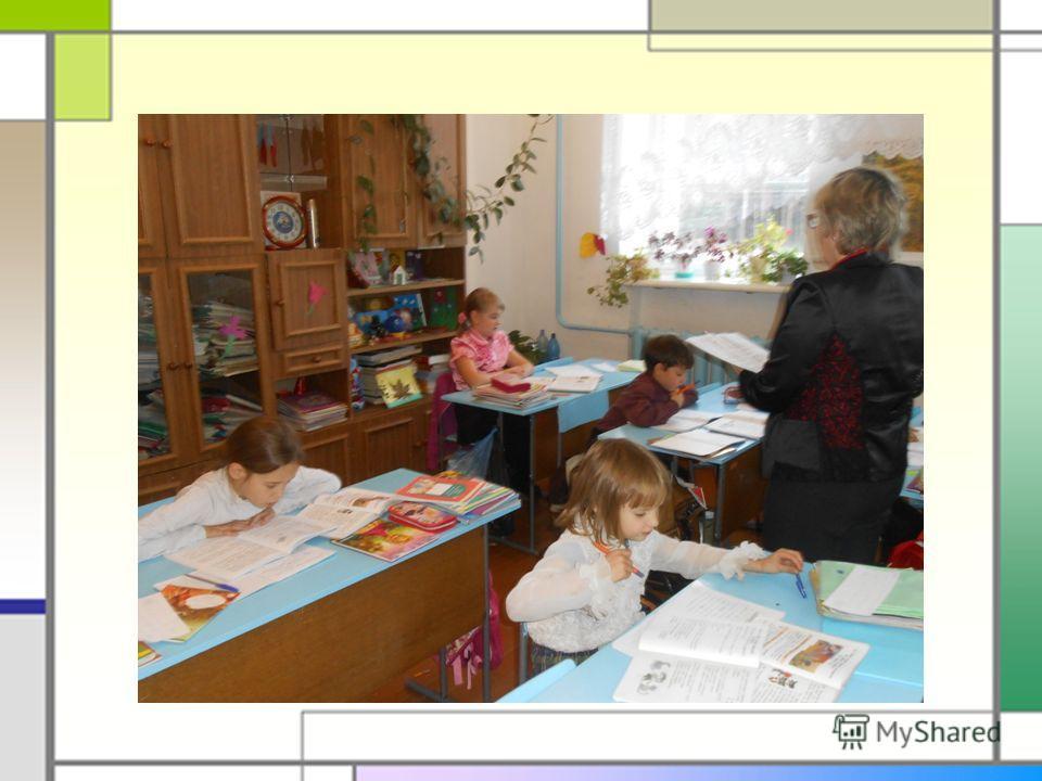 Урок - это логически законченный, целостный, ограниченный определенными временными рамками этап учебно-воспитательного процесса