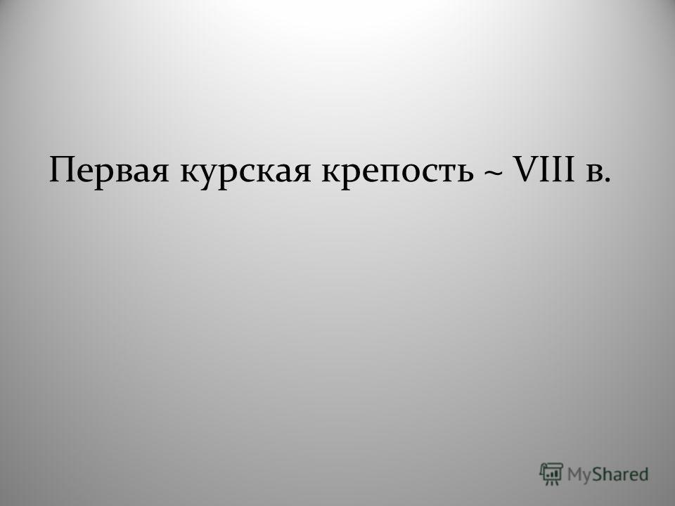 Первая курская крепость ~ VIII в.
