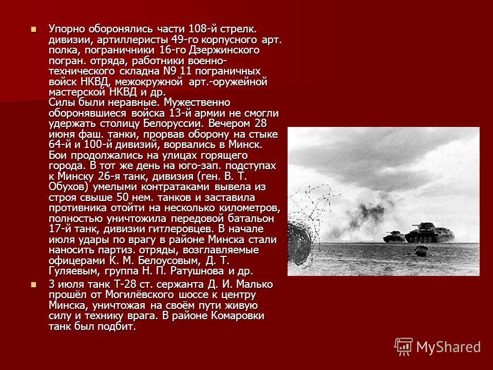 Упорно оборонялись части 108-й стрелк. дивизии, артиллеристы 49-го корпусного арт. полка, пограничники 16-го Дзержинского погран. отряда, работники военно- технического складна N9 11 пограничных войск НКВД, межокружной арт.-оружейной мастерской НКВД