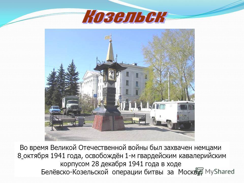 Во время Великой Отечественной войны был захвачен немцами 8 октября 1941 года, освобождён 1-м гвардейским кавалерийским корпусом 28 декабря 1941 года в ходе Белёвско-Козельской операции битвы за Москву.