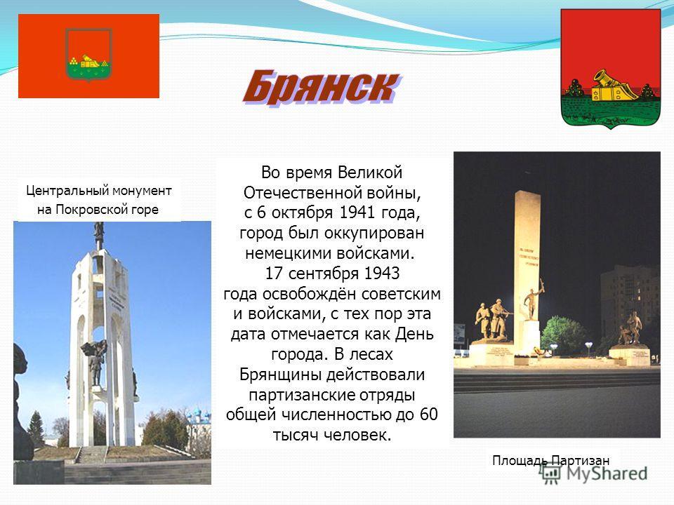 Во время Великой Отечественной войны, с 6 октября 1941 года, город был оккупирован немецкими войсками. 17 сентября 1943 года освобождён советским и войсками, с тех пор эта дата отмечается как День города. В лесах Брянщины действовали партизанские отр
