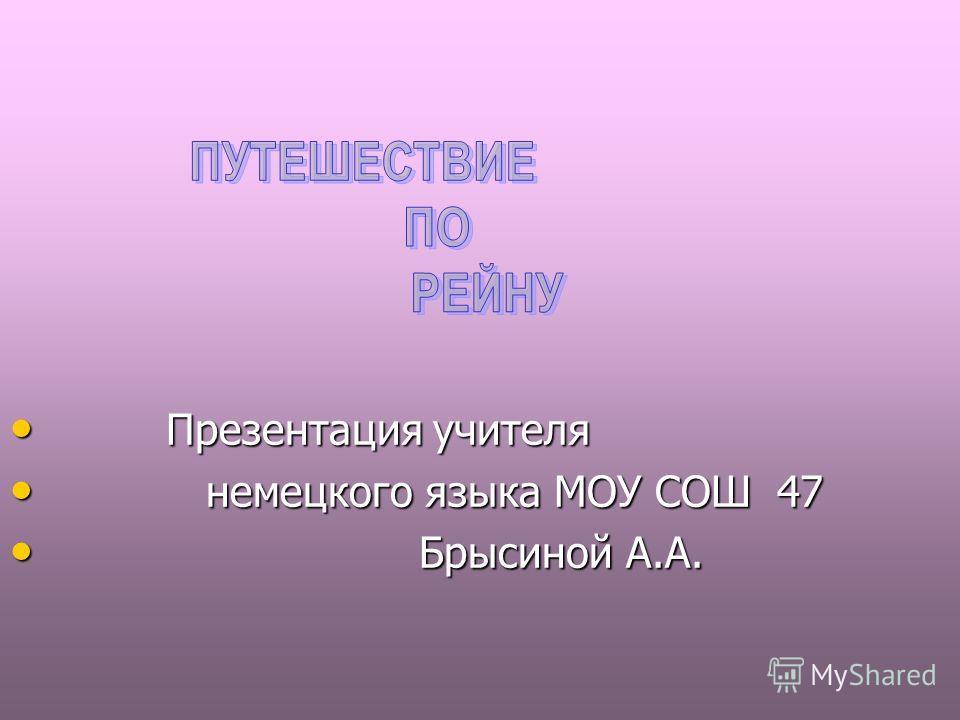 П Презентация учителя н немецкого языка МОУ СОШ 47 Б Брысиной А.А.