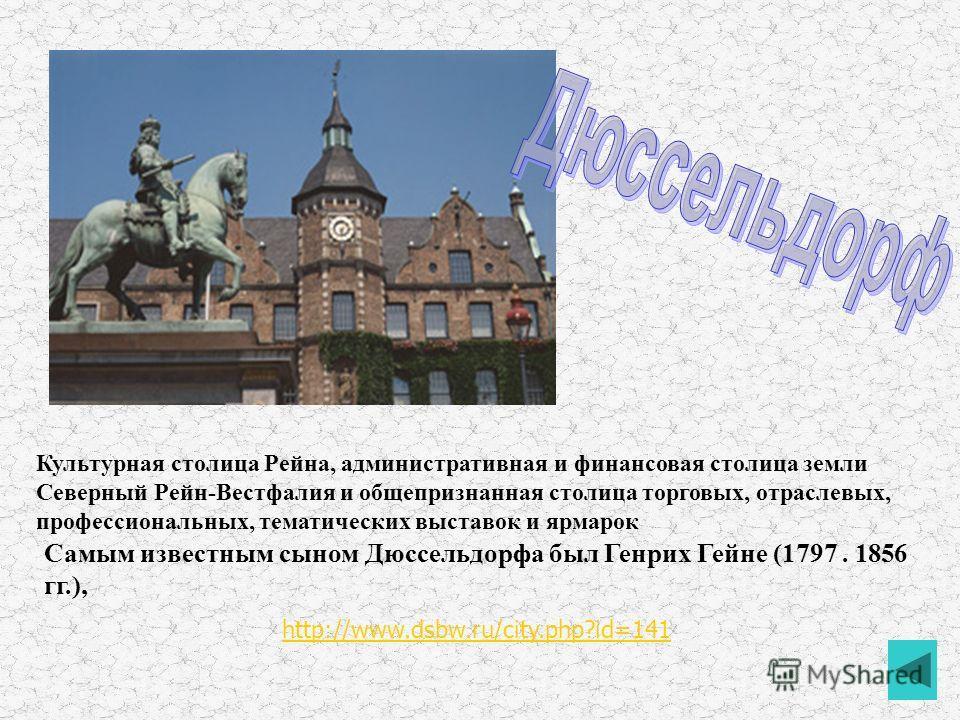 Культурная столица Рейна, административная и финансовая столица земли Северный Рейн-Вестфалия и общепризнанная столица торговых, отраслевых, профессиональных, тематических выставок и ярмарок Самым известным сыном Дюссельдорфа был Генрих Гейне (1797.