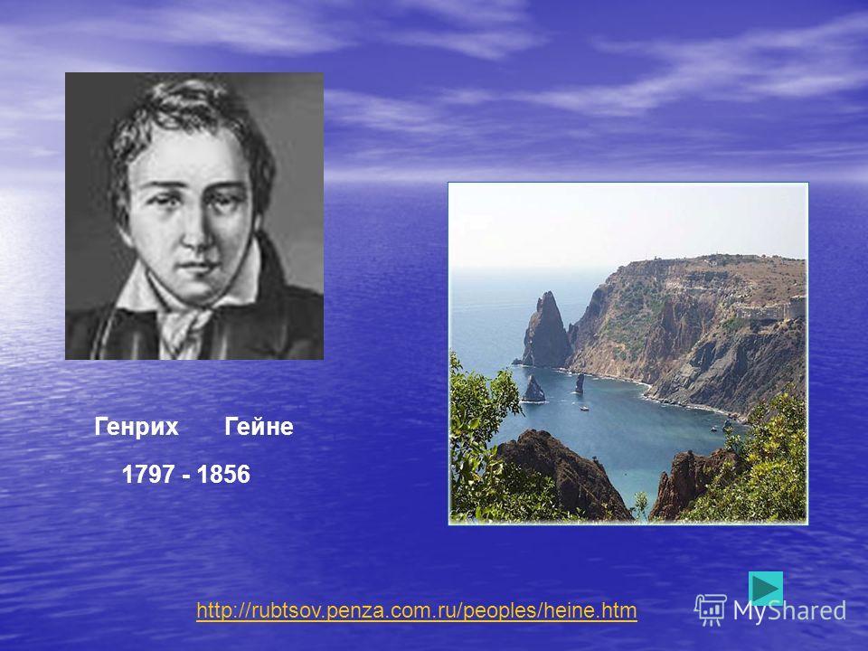 http://rubtsov.penza.com.ru/peoples/heine.htm Генрих Гейне 1797 - 1856