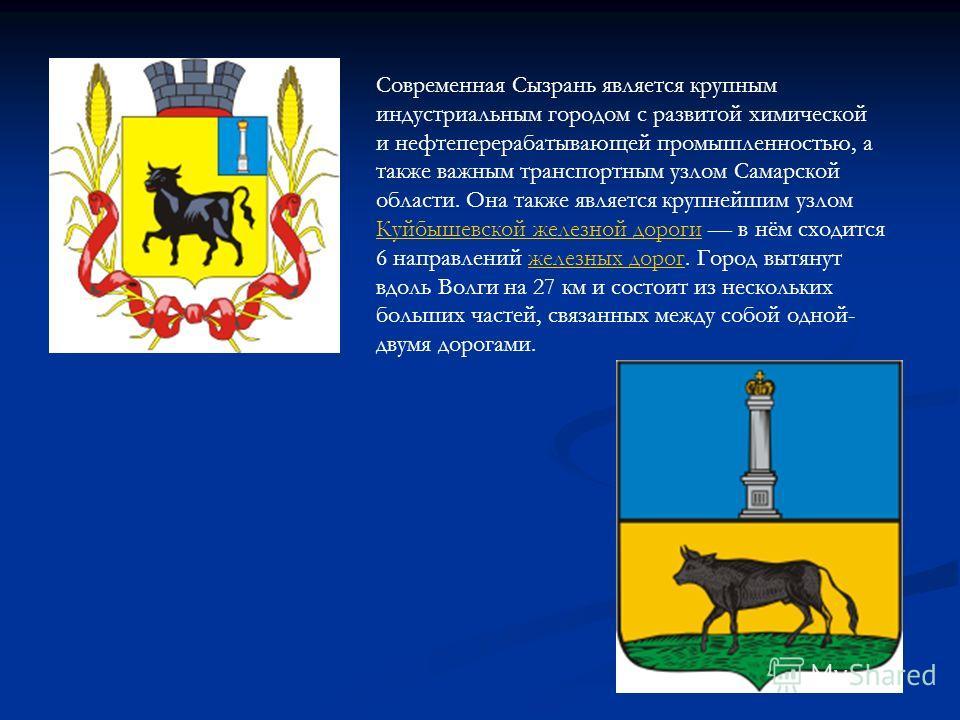 Современная Сызрань является крупным индустриальным городом с развитой химической и нефтеперерабатывающей промышленностью, а также важным транспортным узлом Самарской области. Она также является крупнейшим узлом Куйбышевской железной дороги в нём схо