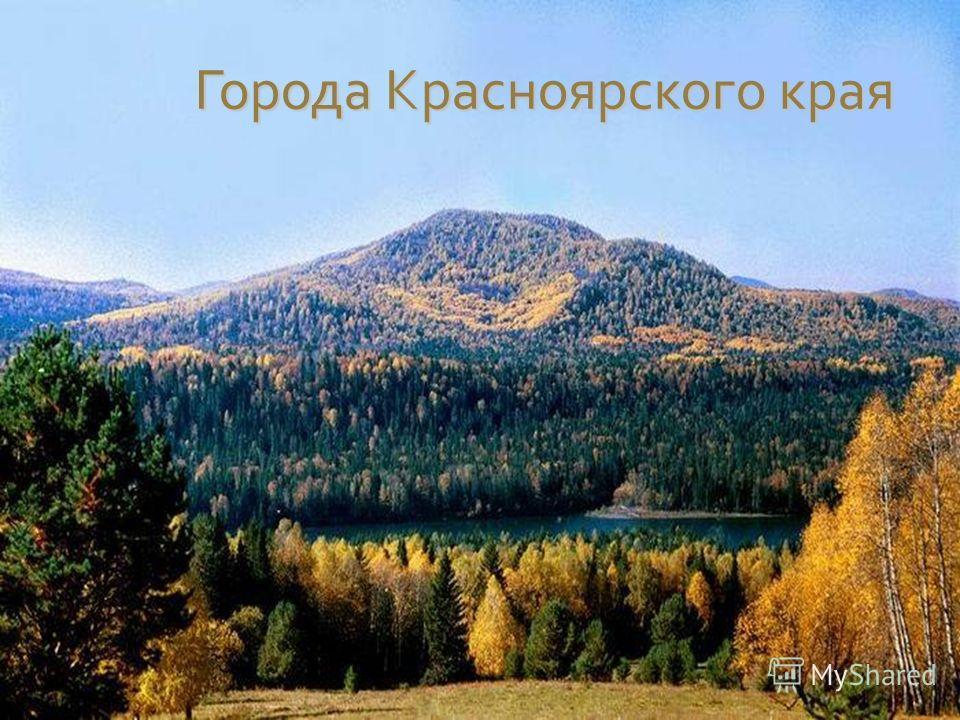 Города Красноярского края